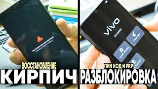 КИРПИЧ ПОСЛЕ ОБНОВЛЕНИЯ Xiaomi Redmi 7A. Разблокировка VIVO Y20
