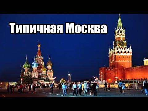 Типичный Город - Факты о Москве
