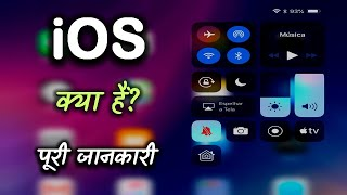 What Is IOS With Full  Nformation – Hindi – Quick Support