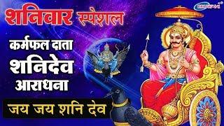 Shani Dev Aradhana : कर्म फल दाता शनि देव की आराधना : शनि चालीसा : शनि मन्त्र : शनि आरती