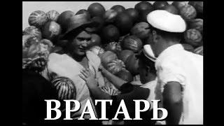 Вратарь (1936 г.)(, 2014-02-17T07:28:45.000Z)