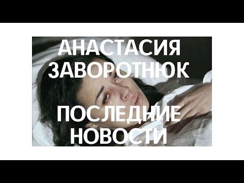 Анастасия Заворотнюк. Последние новости (Плохие Новости)