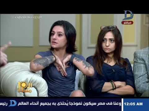 العاشرة مساء| الدكتورة أمال إبراهيم تفتح النار على رقصة الكيكي.. وردود صادمة من الكيكاوية thumbnail