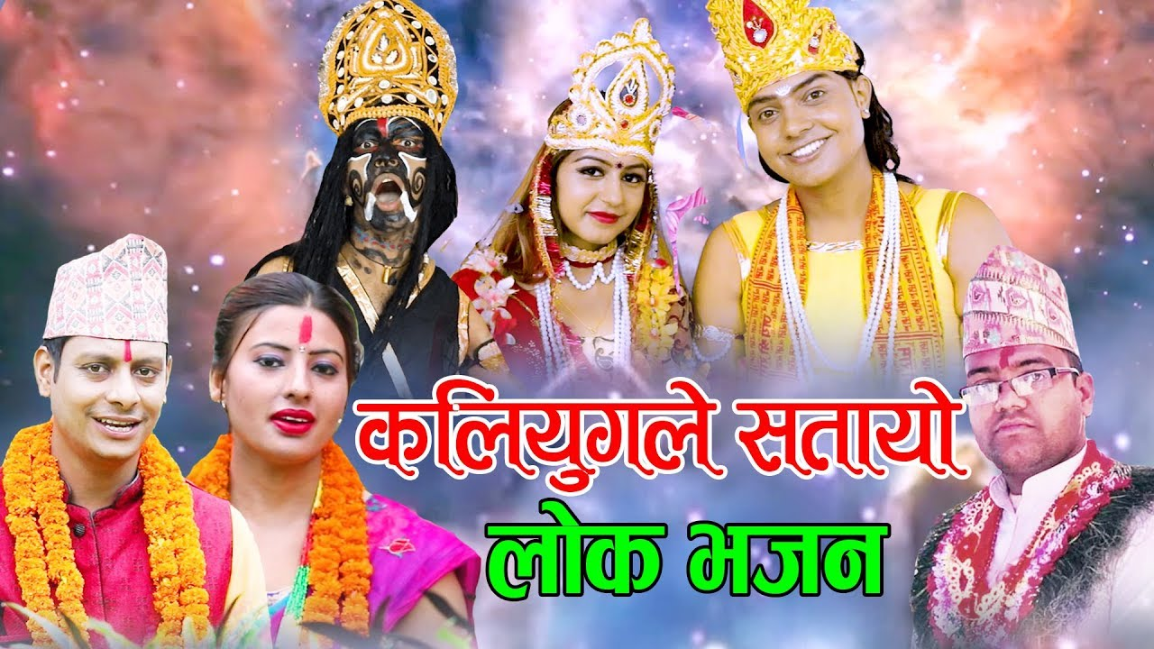 New Nepali Bhajan Song 2076/2019 | कलियुगले सतायो