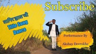 Lagir Zhala Ji Title Song Dance Choreography by Akshay Devrukhe Video Shoot by Vinayak More Sir