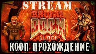 🔴🔞Легендарный мод для GZDOOM #2 / Brutal Doom Black Edition / Кооператив / LAN Coop💥КРУТОЙ РОЗЫГРЫШ💥
