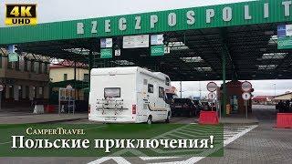 Автодом зимой! Загнали на полный досмотр в Польше