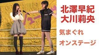 AKB48 47thシングル「シュートサイン」劇場盤 発売記念大握手会&気まぐれオンステージ大会 【ステージC】#24.