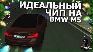 ИДЕАЛЬНЫЙ ЧИП НА BMW M5 F90! ДЕЛАЮ САМ! (MTA | CCDPlanet)