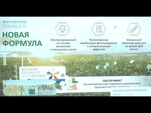 Nutrilite™ Double X™ #4 Вебинар С.Ю.Чудаков, к.м.н., доцент, врач Общей практики