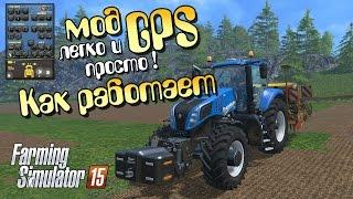 Как использовать мод GPS Farming Simulator 15 Обучение видео туториал