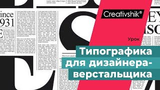 Типографика для дизайнера-верстальщика