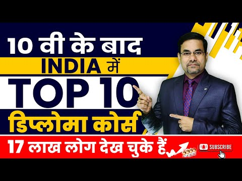 Best Diploma Courses after 10th in India | Top 10 Best Diploma Course after 10th| What after 10th