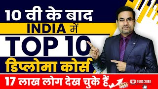 Best Diploma Courses after 10th & 12th  in India | top 10 diploma course in hindi | Jobs After 10th