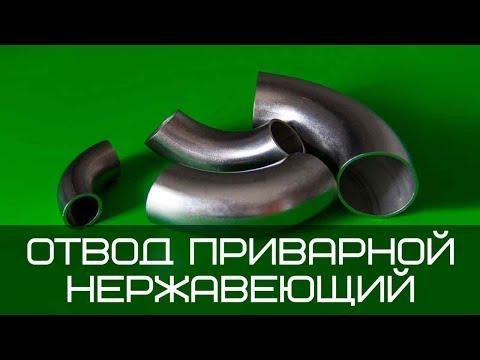 Отвод нержавеющий 90 градусов AISI304 DIN 11850