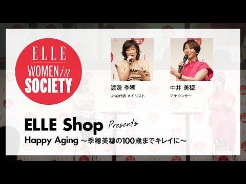 #2 渡邊 季穂×中井 美穂 - ELLE WOMEN in SOCIETY 2018