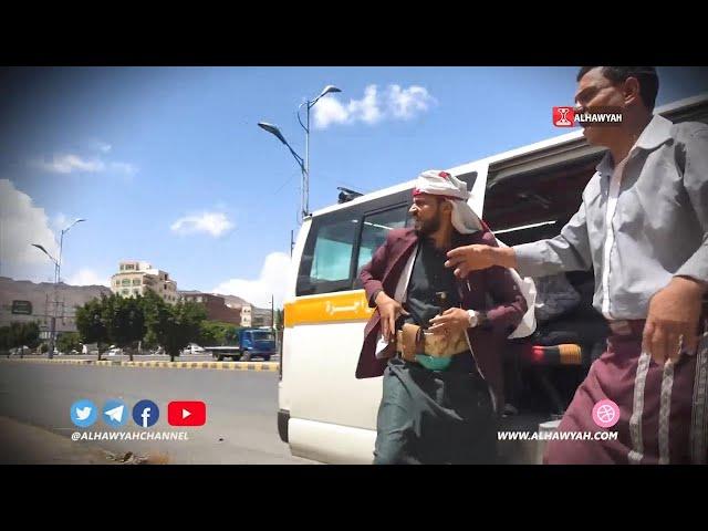 باص الشعب2 | الحلقة 15 |  شوارع اليمن النظيفة | قناة الهوية