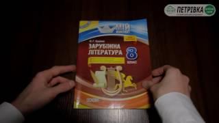Мій конспект зарубіжна література 8 клас нова програма 2016 О Г  Куцінко
