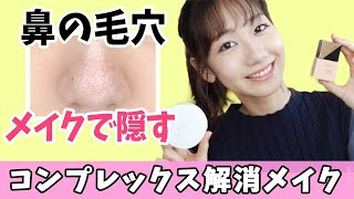 【必見】鼻の毛穴を徹底的に隠すメイク術!