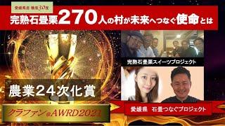 人口270人の愛媛県内子町石畳に1000人を超える支援者、7人栗農家をスイーツチームのチャレンジ【クラファン®︎アワード2021農業24次化賞】
