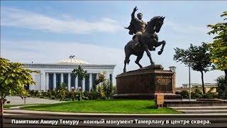 Ташкент - столица Узбекистана(Ташкент - столица Узбекистана. Ташкент - один из старейших городов Средней Азии с населением около 2,5 млн..., 2016-08-09T15:15:49.000Z)