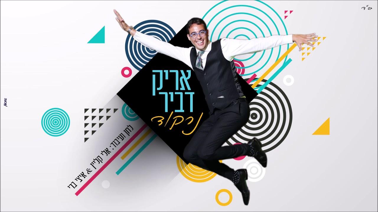 אריק דביר נרקוד |  Arik Dvir We'll Dance - Nirkod