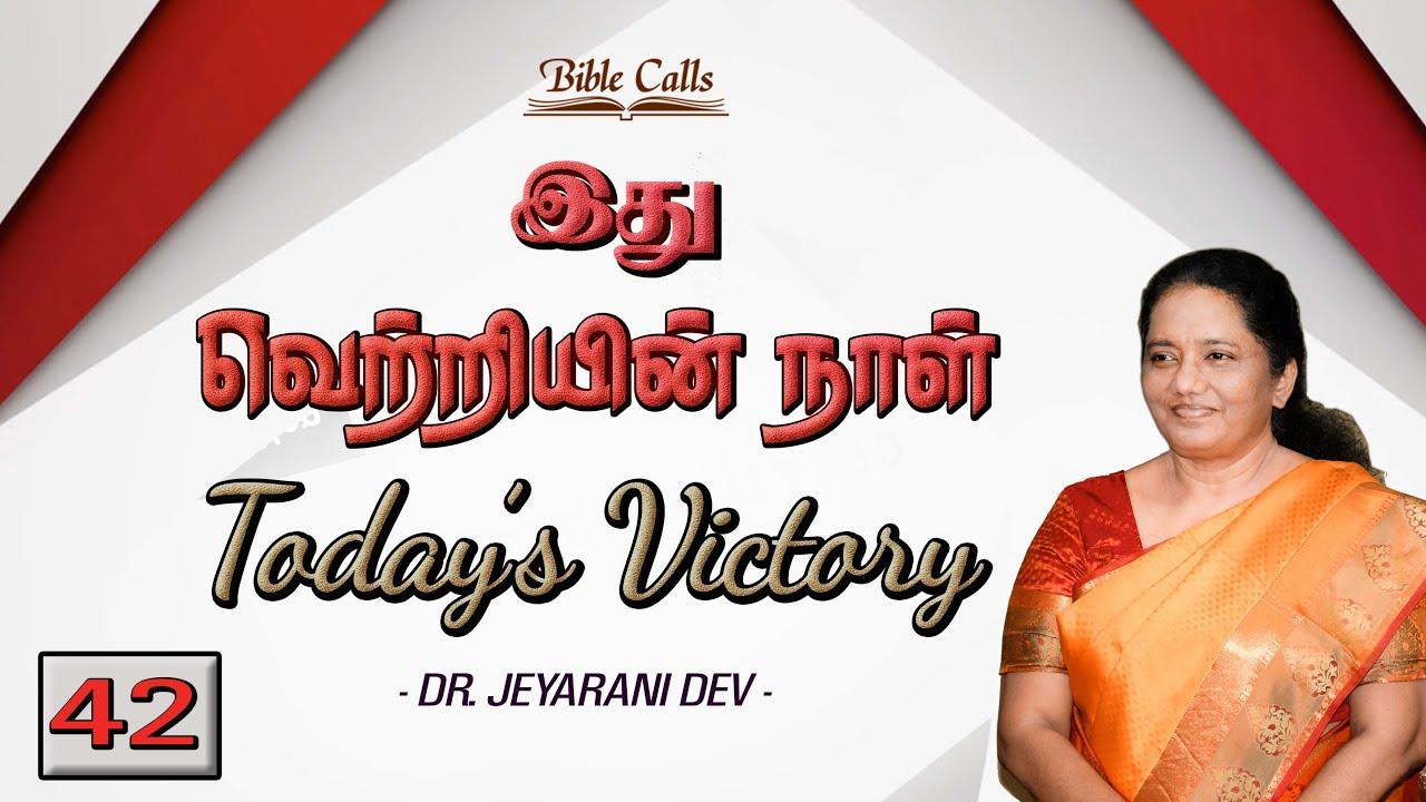 # 42 இது வெற்றியின் நாள் - TODAY'S VICTORY - Dr. JEYARANI ANDREW