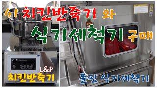 41 치킨반죽기와 식기세척기구매!!/처갓집양념치킨서귀포…