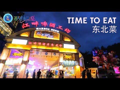 哈尔滨:俄罗斯文化在中国 Harbin: Where Russia Meets China