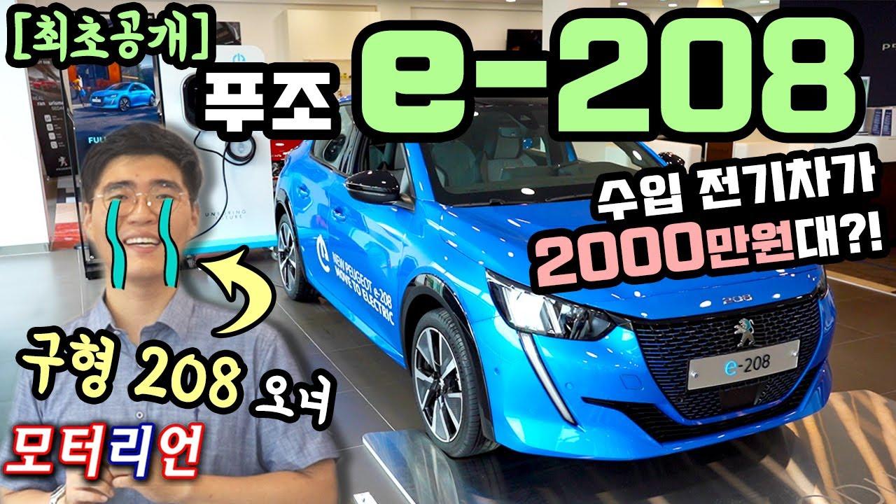 [최초공개] 2,000만원대 수입 전기차?! 푸조 e-208 리뷰(feat. 구형 오너), 디자인, 가격, 보조금, 출시 시기, 주행거리 Peugeot e-208 EV