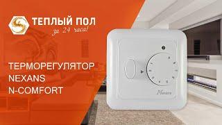 Терморегулятор NEXANS N-COMFORT TR (НЕКСАН Н-КОМФОРТ ТР) - обзор, распаковка, особенности