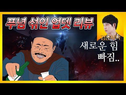 [검은사막M]하둠 신장비 , 차원의 수정 업데이트 리뷰. 수개월간 쌓인 불만.. 푸념..