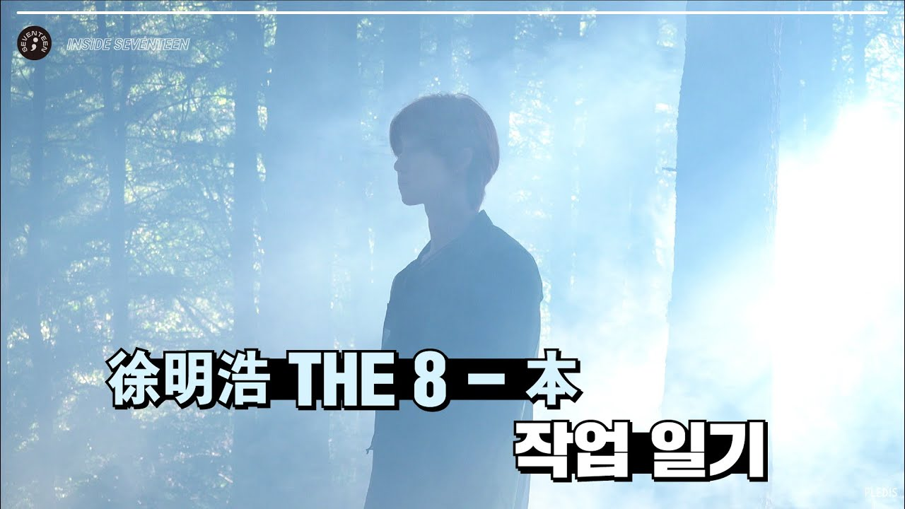 [INSIDE SEVENTEEN] 徐明浩 THE 8 - '本' Making Film