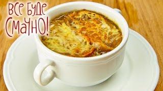 Луковый суп - Все буде смачно - Выпуск 147 - 24.05.15