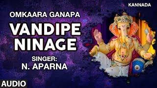 Vandipe Ninage Song    Omkaara Ganapa    Lord Ganesha Bhajan    Kannada Devotional Song