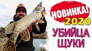 ПРИМАНКА УБИЙЦА ЩУКИ НОВИНКА 2020 Рыбалка на щуку 2020 Ловля щуки на спиннинг на джиг КОНКУРС