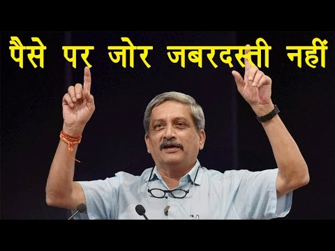 Manohar Parrikar  Donation to Army is voluntary, no need to catch anyone's neck । वनइंडिया हिंदी