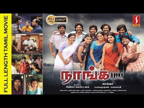 Naanga Tamil Full Movie | நாங்க | Tamil College life nostalgia Movie | Super Hit Movie | Full HD