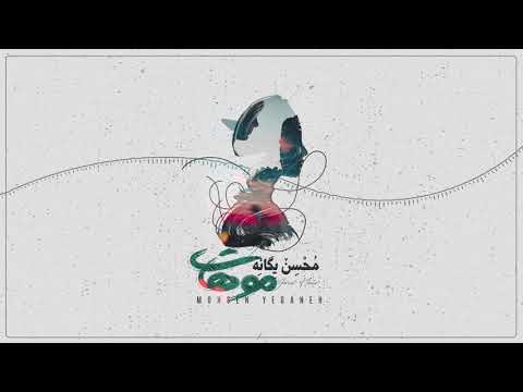 Mohsen Yeganeh - Moohat محسن یگانه