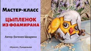 """Мастер-класс """"Цыпленок"""" из фоамирана. Евгения Щедрина"""