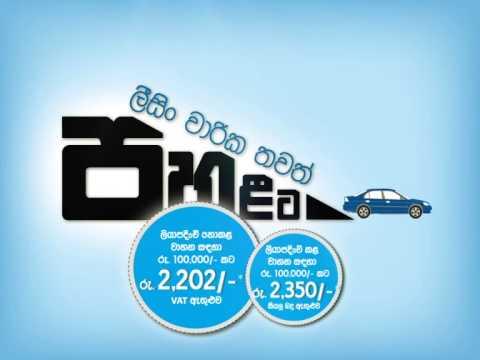 Com Bank leasing Tvc 15Sec Sinhala