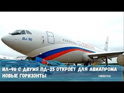 Авиалайнер Ил-96 с двумя ПД-35 откроет для авиапрома новые горизонты