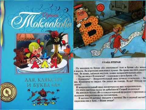 """Аля, Кляксич и буква """"А"""", Может, нуль не виноват?, Ирина Токмакова #1 аудиосказка слушать онлайн"""