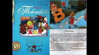 Ирина Токмакова, Аля, Кляксич и буква