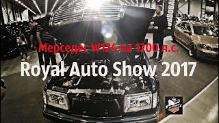 Мерседес W124 на 1200 л.с. Royal Auto Show 2017