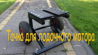 видео тележка для лодочного мотора