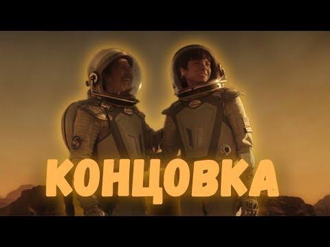 Космос между нами - Концовка