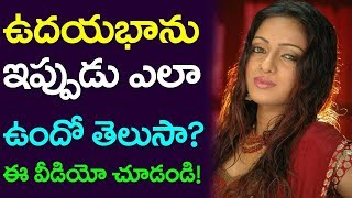 OMG | Do You Know How Is Udaya Bhanu Now | Latest Celebrity News | Top Anchor | Tollywood  News |