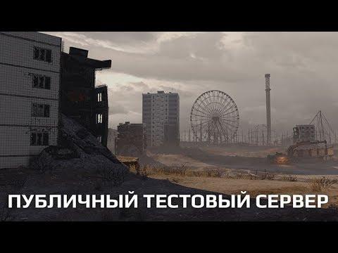 """Публичный тестовый сервер Crossout: новая карта """"Наукоград"""""""