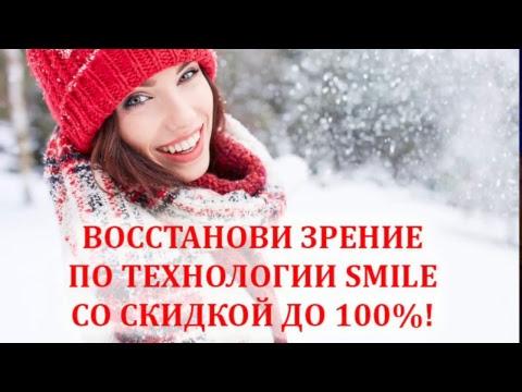 Первый Smile вебинар от глазной хирургии Расческов